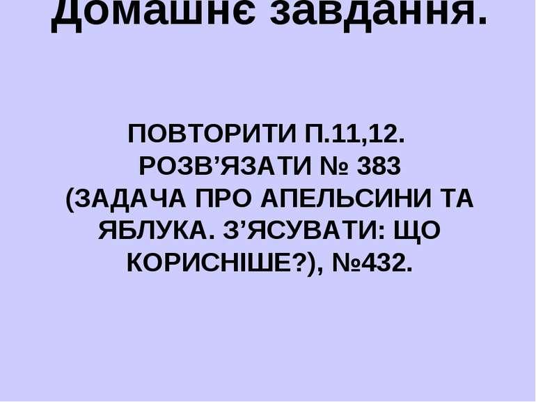 ПОВТОРИТИ П.11,12. РОЗВ'ЯЗАТИ № 383 (ЗАДАЧА ПРО АПЕЛЬСИНИ ТА ЯБЛУКА. З'ЯСУВАТ...