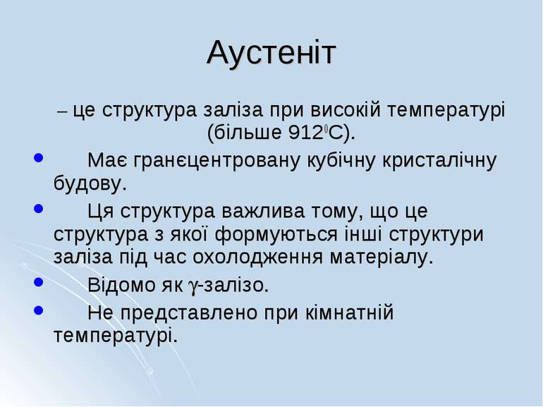 Аустеніт – це структура заліза при високій температурі (більше 9120С). Має гр...
