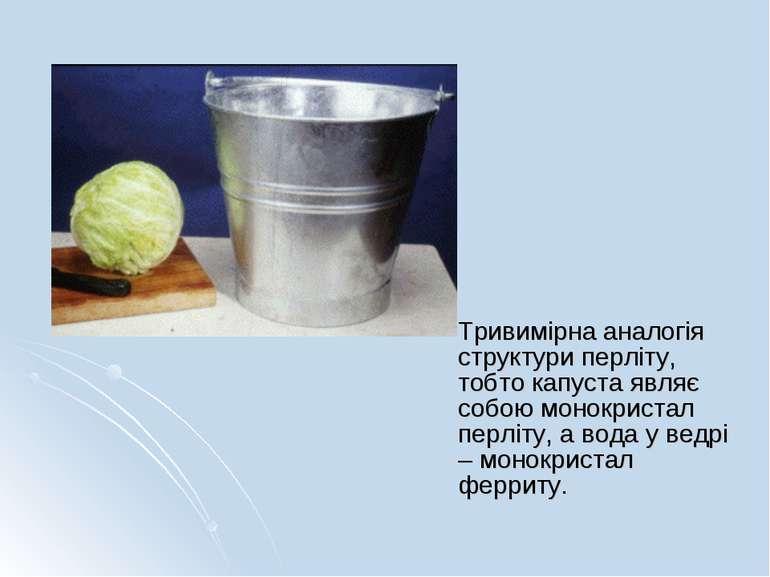 Тривимірна аналогія структури перліту, тобто капуста являє собою монокристал ...