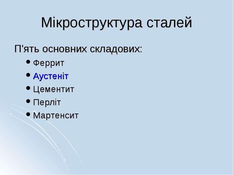 Мікроструктура сталей П'ять основних складових: Феррит Аустеніт Цементит Перл...