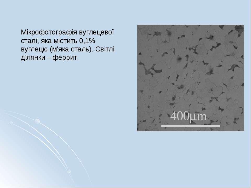 Мікрофотографія вуглецевої сталі, яка містить 0,1% вуглецю (м'яка сталь). Сві...