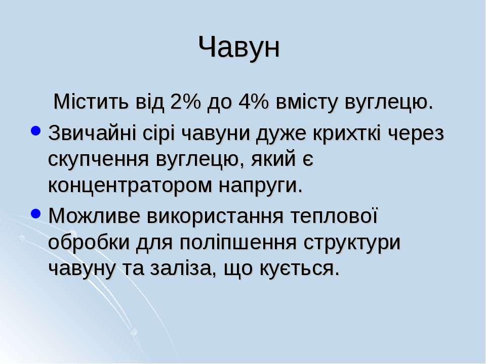 Чавун Містить від 2% до 4% вмісту вуглецю. Звичайні сірі чавуни дуже крихткі ...