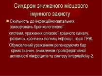 Синдром зниженого місцевого імунного захисту Схильність до інфекційно-запальн...