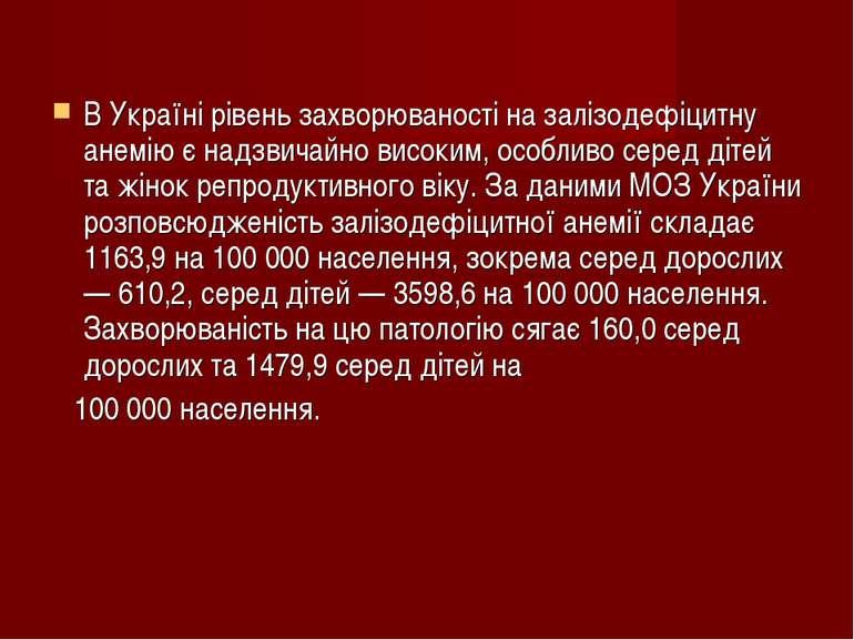 В Україні рівень захворюваності на залізодефіцитну анемію є надзвичайно висок...