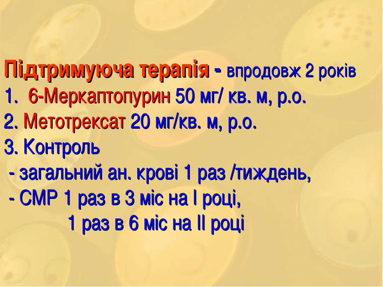 Підтримуюча терапія - впродовж 2 років 1. 6-Меркаптопурин 50 мг/ кв. м, р.о. ...
