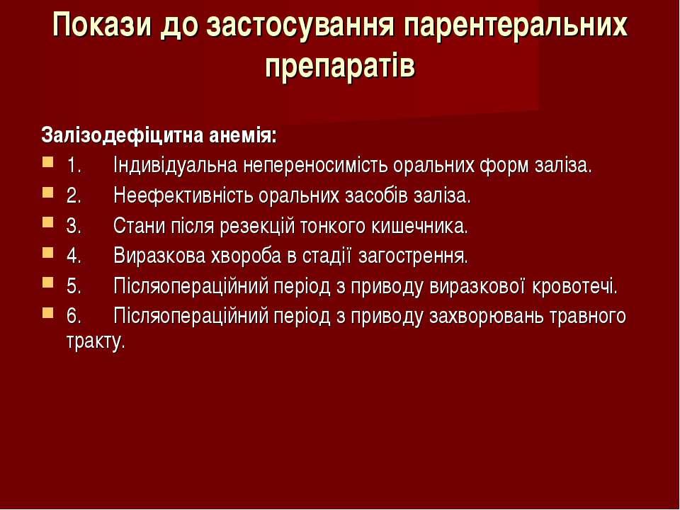 Покази до застосування парентеральних препаратів Залізодефіцитна анемія: 1. І...