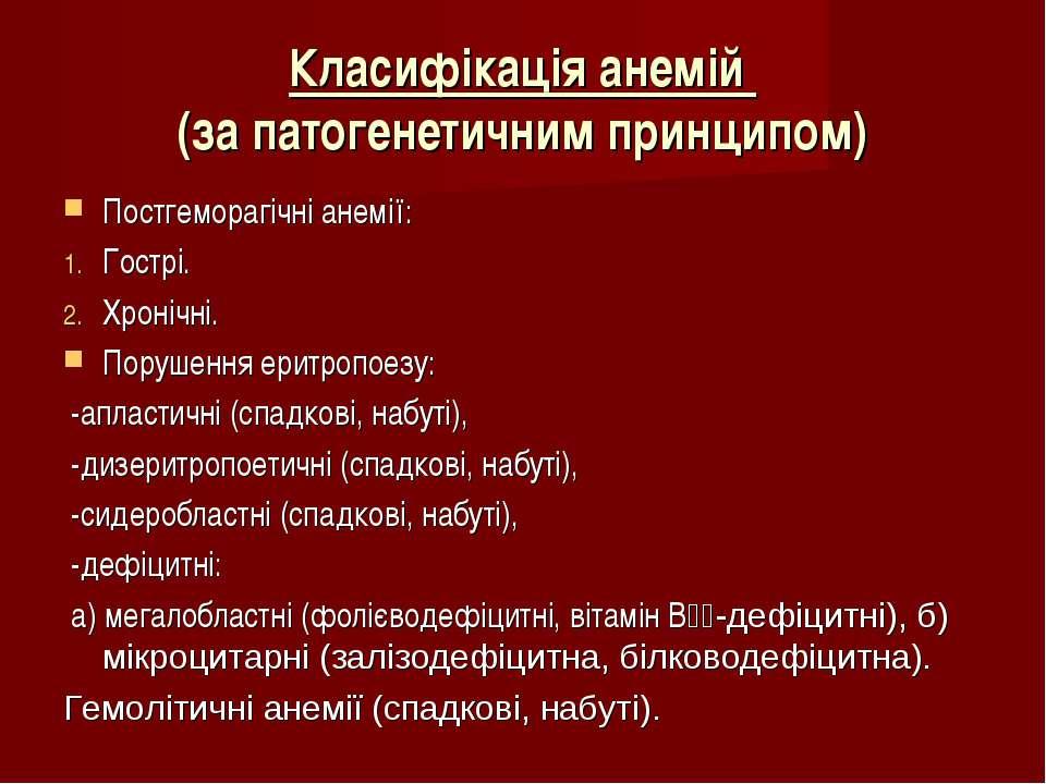 Класифікація анемій (за патогенетичним принципом) Постгеморагічні анемії: Гос...