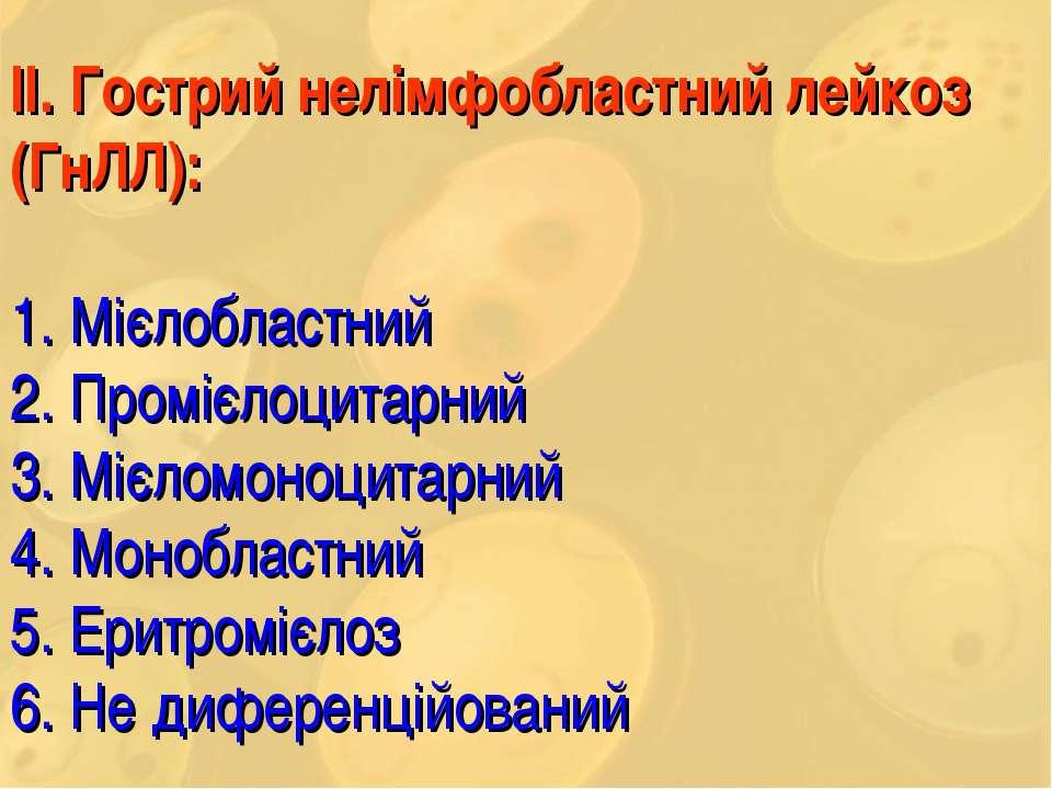 ІІ. Гострий нелімфобластний лейкоз (ГнЛЛ): 1. Мієлобластний 2. Промієлоцитарн...