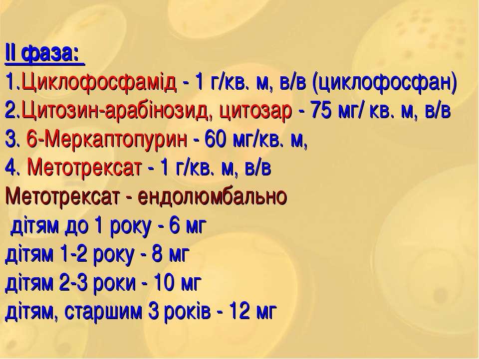 ІІ фаза: 1.Циклофосфамід - 1 г/кв. м, в/в (циклофосфан) 2.Цитозин-арабінозид,...