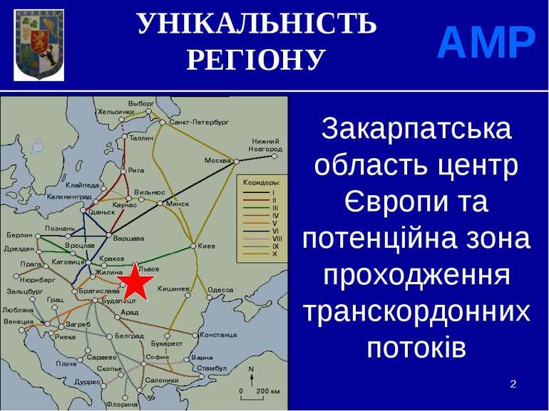 * УНІКАЛЬНІСТЬ РЕГІОНУ АМР Закарпатська область центр Європи та потенційна зо...