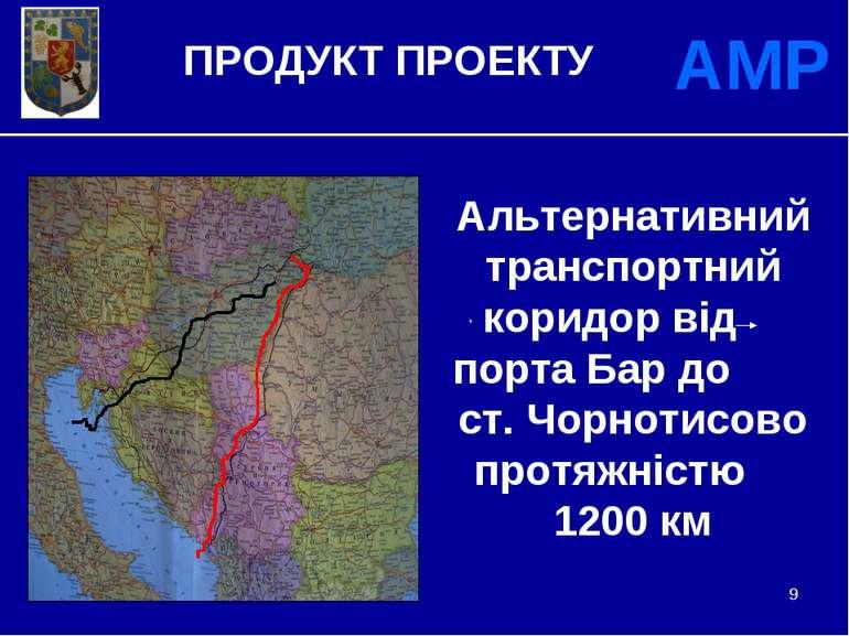 * АМР . Альтернативний транспортний коридор від порта Бар до ст. Чорнотисово ...