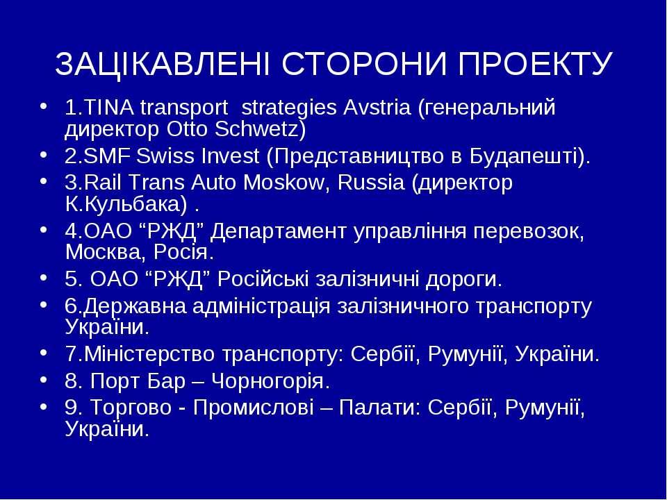 ЗАЦІКАВЛЕНІ СТОРОНИ ПРОЕКТУ 1.ТІNA transport strategies Avstria (генеральний ...