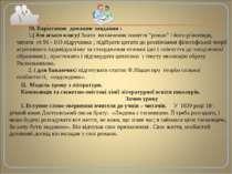10. Варіативне домашнє завдання : 1.( для всього класу) Знати визначення поня...