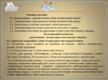 Основна частина ІІ. Орієнтаційно – прогностична лінія літературної освіти 2.1...