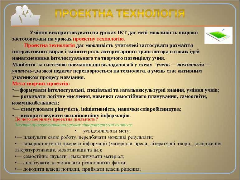 Уміння використовувати на уроках ІКТ дає мені можливість широко застосовувати...