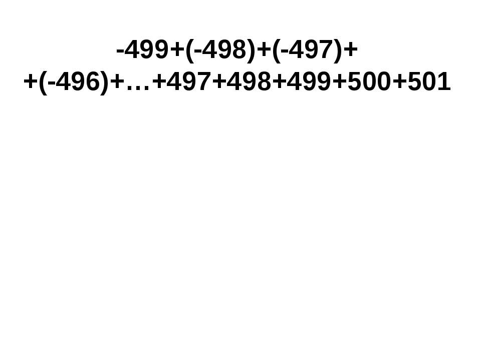 -499+(-498)+(-497)+ +(-496)+…+497+498+499+500+501