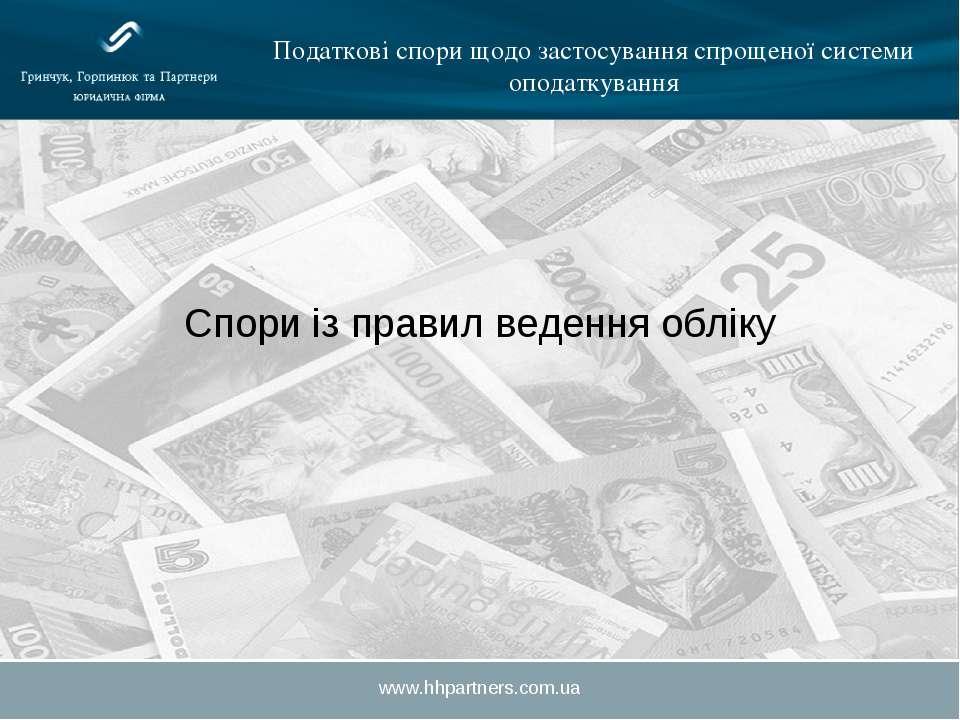 www.hhpartners.com.ua Податкові спори щодо застосування спрощеної системи опо...
