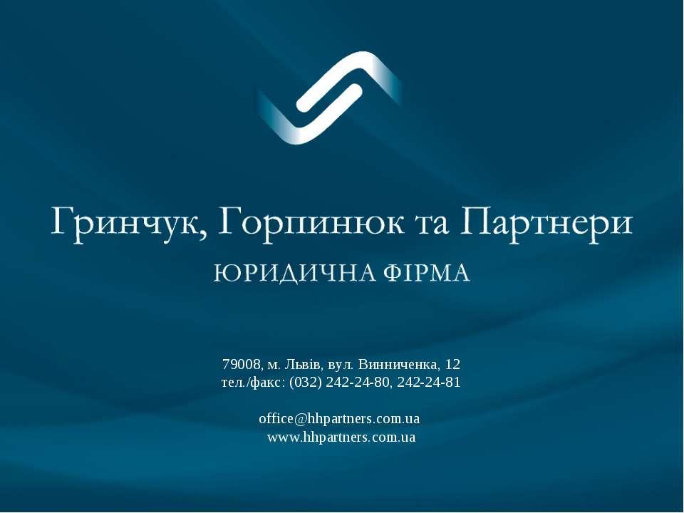 79008, м. Львів, вул. Винниченка, 12 тел./факс: (032) 242-24-80, 242-24-81 of...