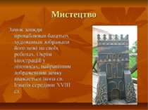 Мистецтво Замок завжди приваблював багатьох художників зображати його вежі на...