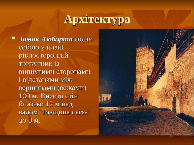 Архітектура Замок Любарта являє собою у плані рівносторонній трикутник із вип...