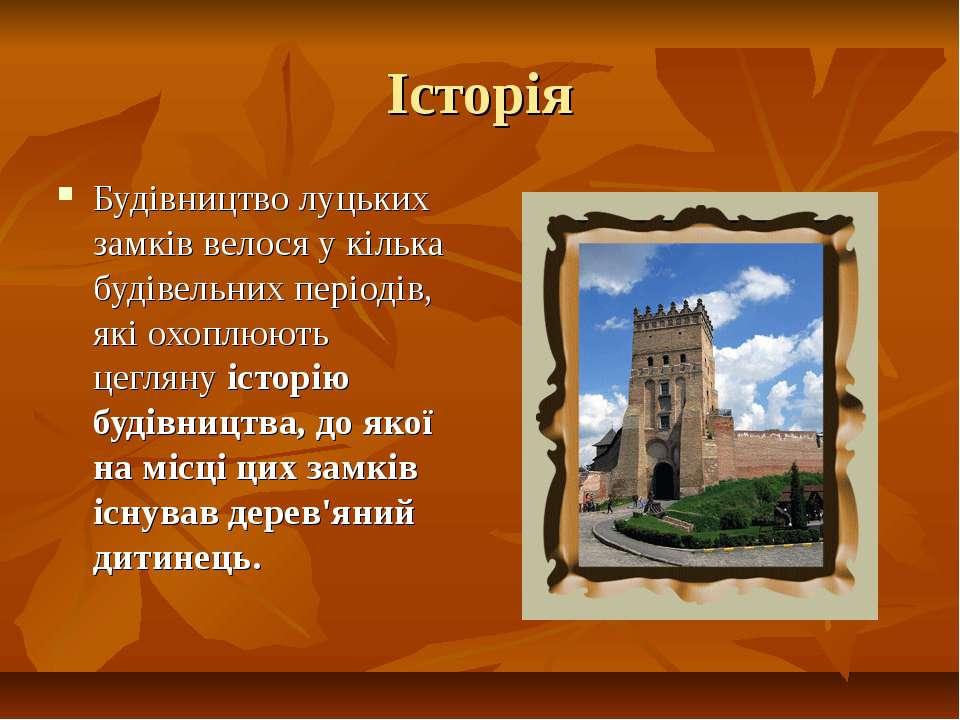 Історія Будівництво луцьких замків велося у кілька будівельних періодів, які ...