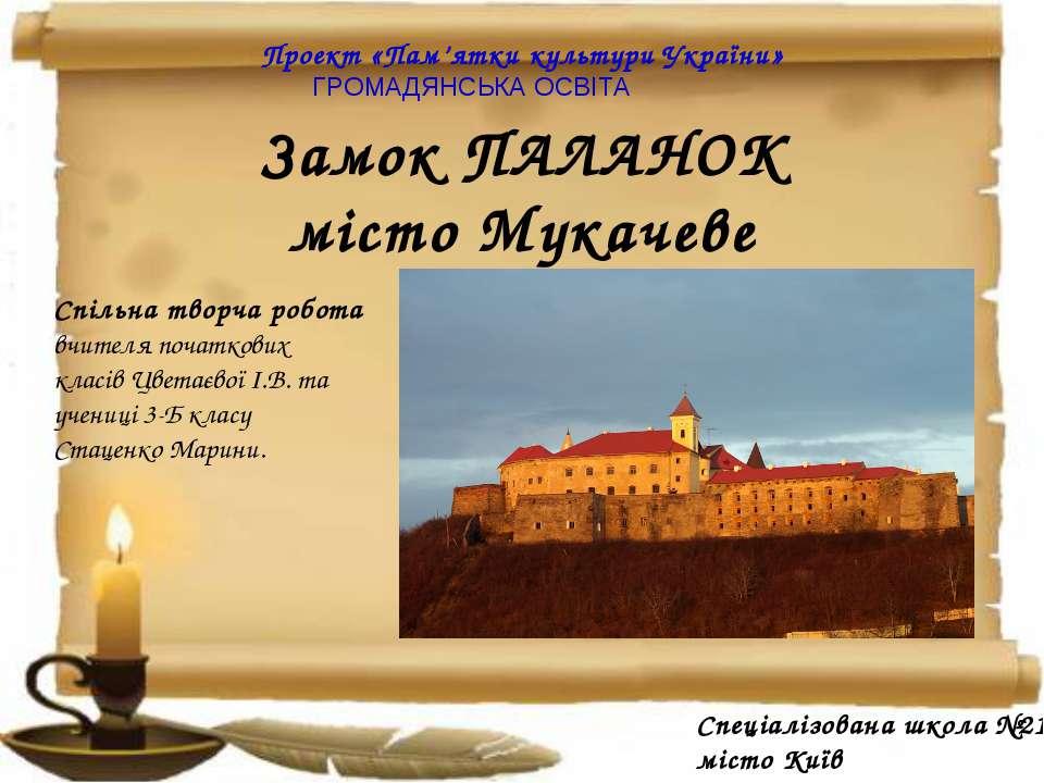 Замок ПАЛАНОК місто Мукачеве Спільна творча робота вчителя початкових класів ...