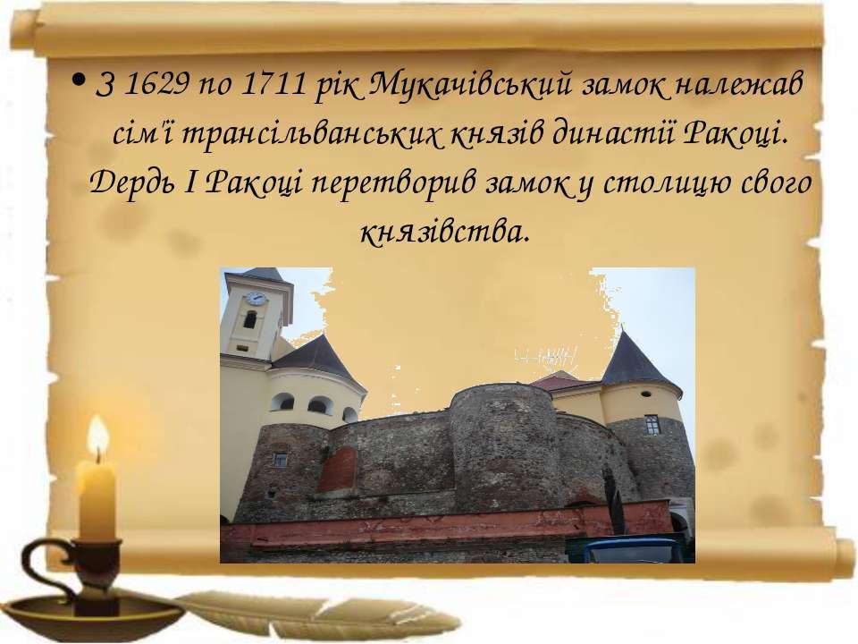 З 1629 по 1711 рік Мукачівський замок належав сім'ї трансільванських князів д...