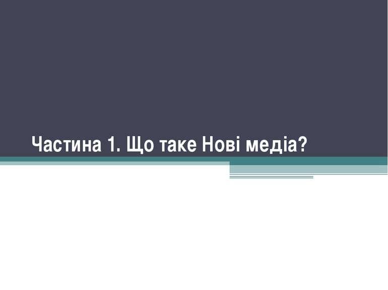 Частина 1. Що таке Нові медіа?