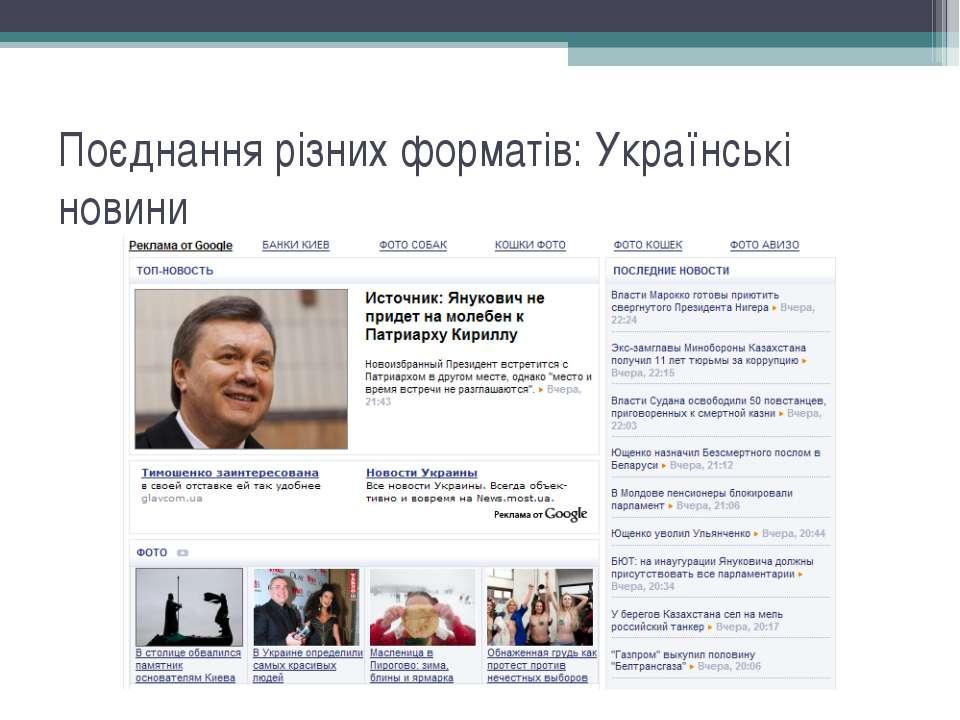 Поєднання різних форматів: Українські новини