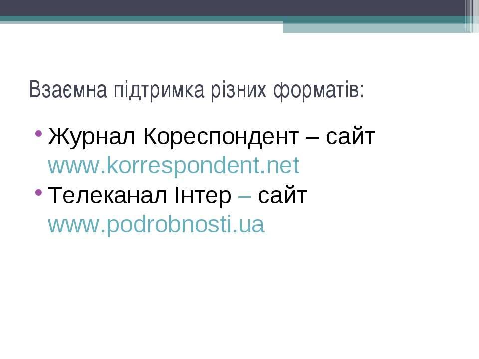 Взаємна підтримка різних форматів: Журнал Кореспондент – сайт www.korresponde...