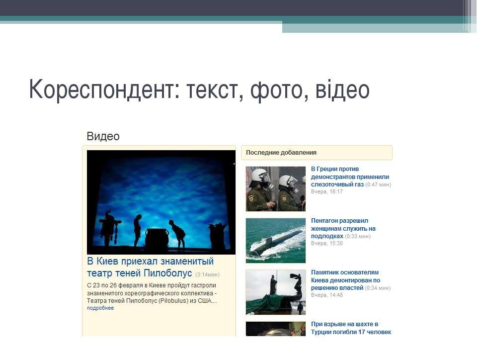 Кореспондент: текст, фото, відео
