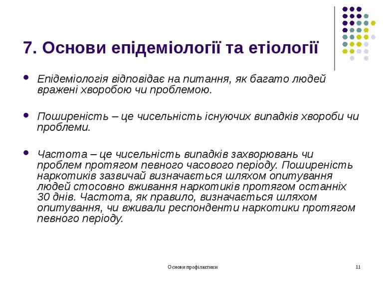 7. Основи епідеміології та етіології Епідеміологія відповідає на питання, як ...