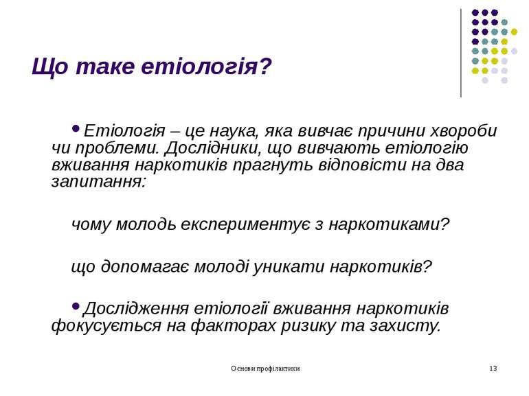 Що таке етіологія? Етіологія – це наука, яка вивчає причини хвороби чи пробле...