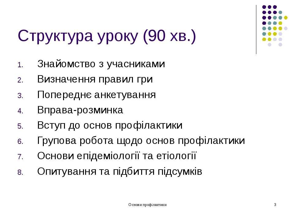 Структура уроку (90 хв.) Знайомство з учасниками Визначення правил гри Попере...