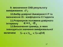 9. визначення СКВ результату вимірювання. 10.Вибір довірчої ймовірності Р та ...