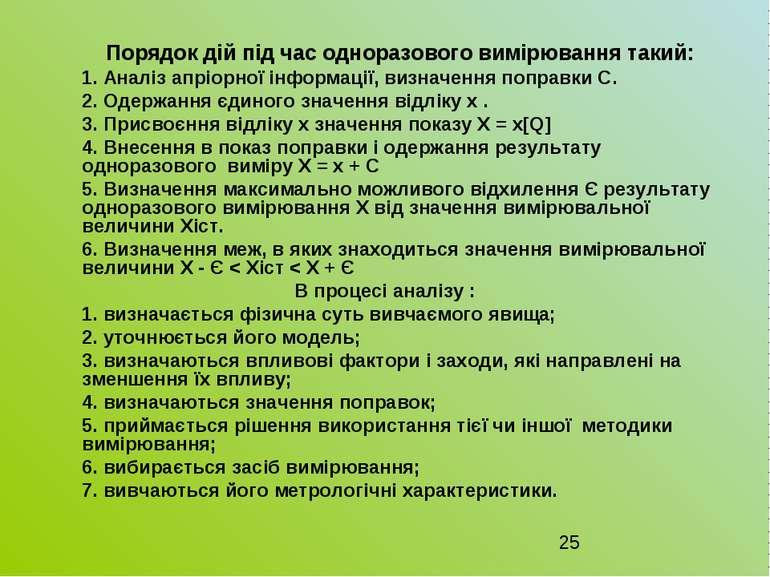 Порядок дій під час одноразового вимірювання такий: 1. Аналіз апріорної інфор...