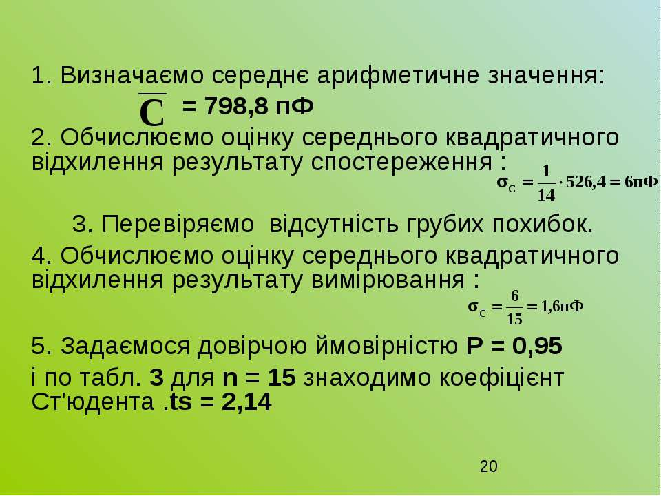 1. Визначаємо середнє арифметичне значення: = 798,8 пФ 2. Обчислюємо оцінку с...