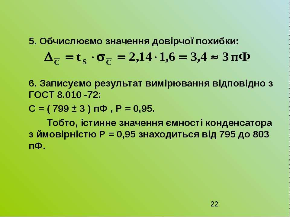 5. Обчислюємо значення довірчої похибки: 6. Записуємо результат вимірювання в...