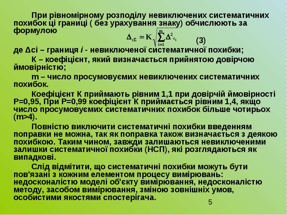 При рівномірному розподілу невиключених систематичних похибок ці границі ( бе...
