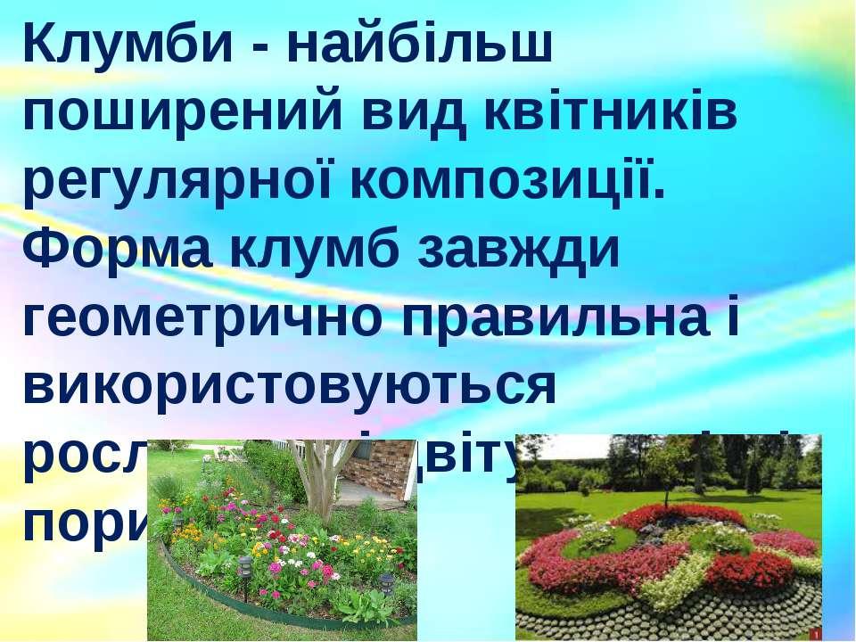 Клумби- найбільш поширений вид квітників регулярної композиції. Форма клумб ...
