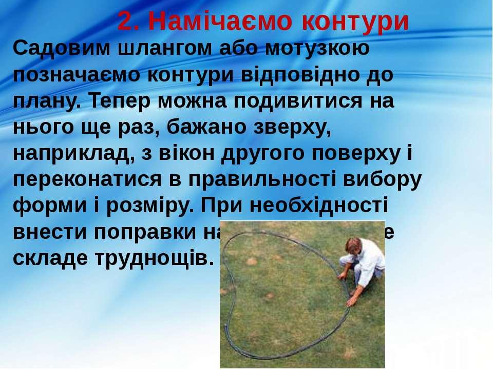 2. Намічаємо контури Садовим шлангом або мотузкою позначаємо контури відповід...