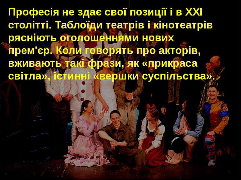 Професія не здає свої позиції і в XXI столітті. Таблоїди театрів і кінотеатрі...