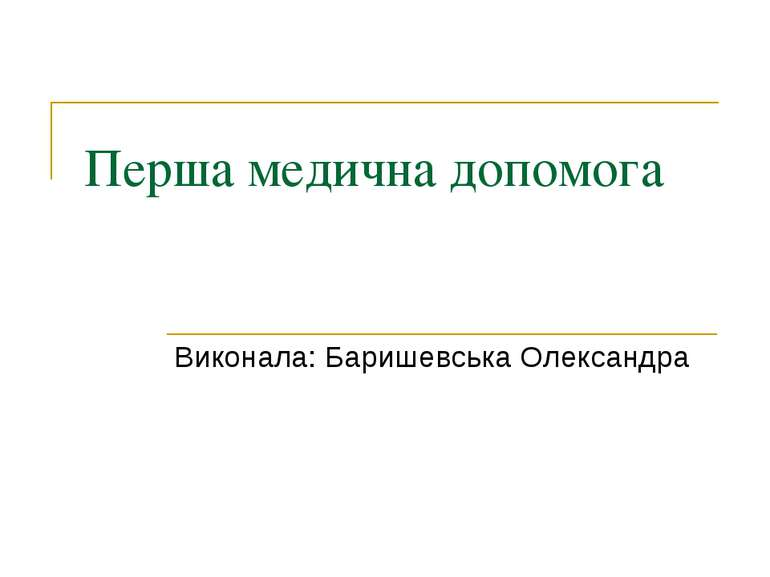 Перша медична допомога Виконала: Баришевська Олександра