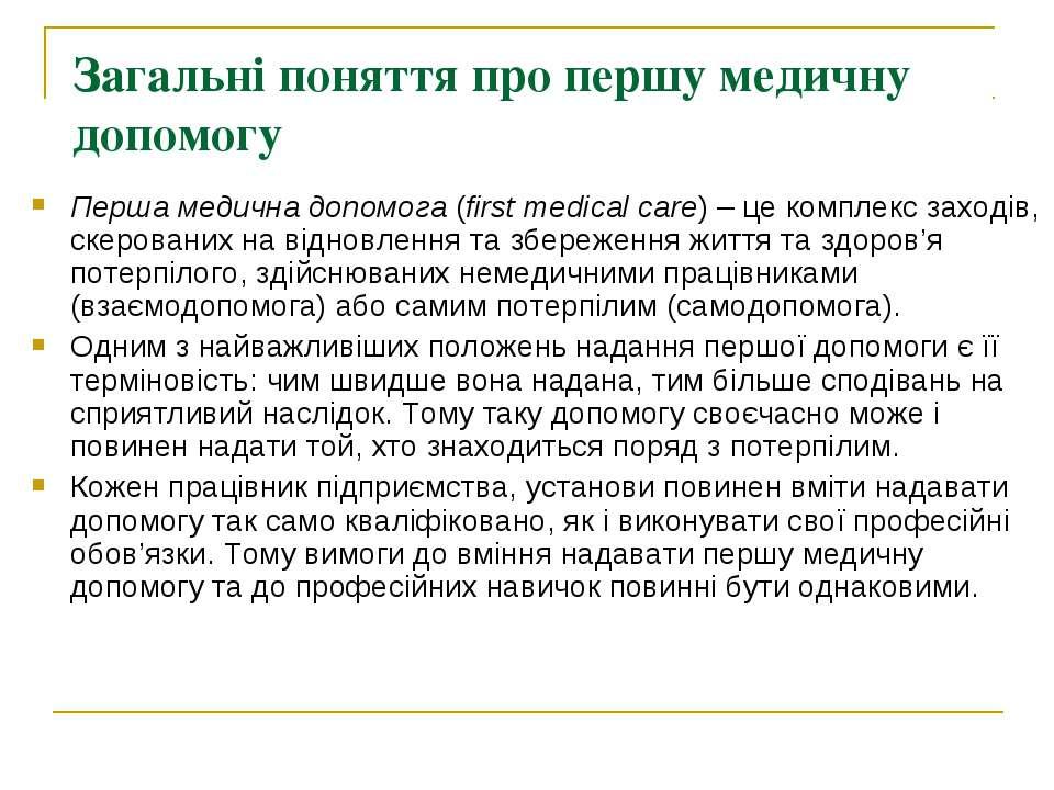 Загальні поняття про першу медичну допомогу Перша медична допомога (first med...