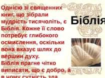 Однією зі священних книг, що зібрали мудрість тисячоліть, є Біблія. Кожне її ...