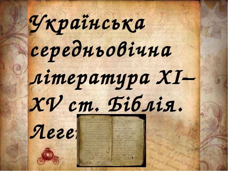 Українська середньовічна література ХІ–ХV ст. Біблія. Легенди.