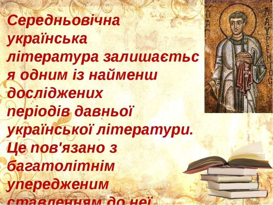 Середньовічна українська літературазалишається одним із найменш досліджених ...