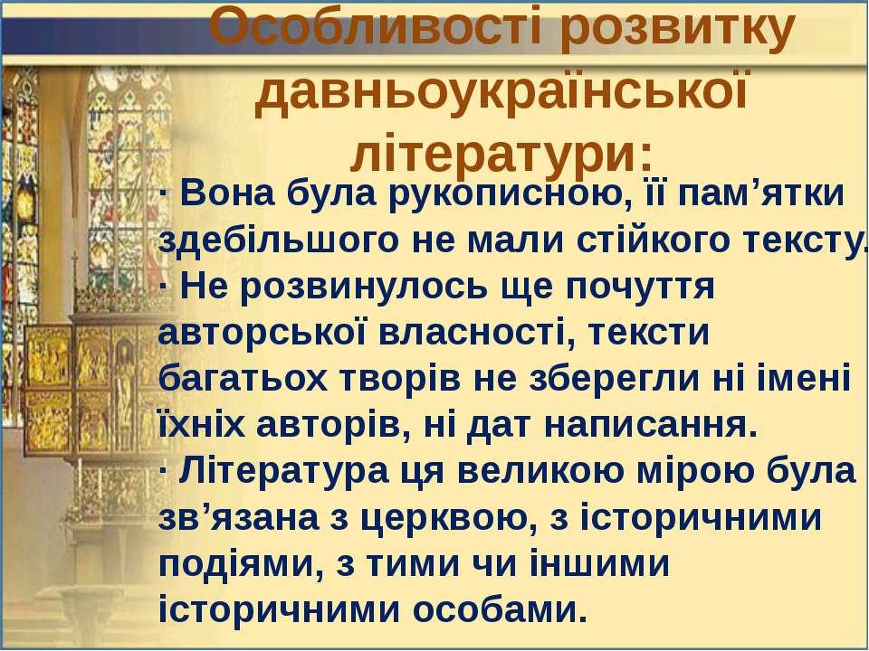 Особливості розвитку давньоукраїнської літератури: · Вона була рукописною, її...
