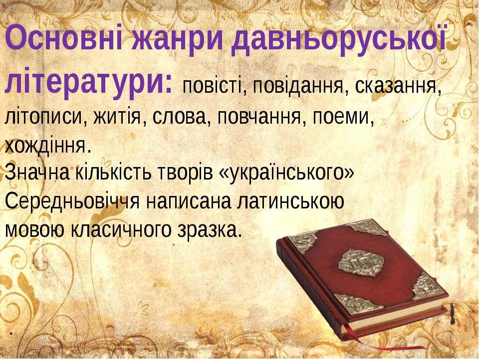Основні жанри давньоруської літератури: повісті, повідання, сказання, літопис...