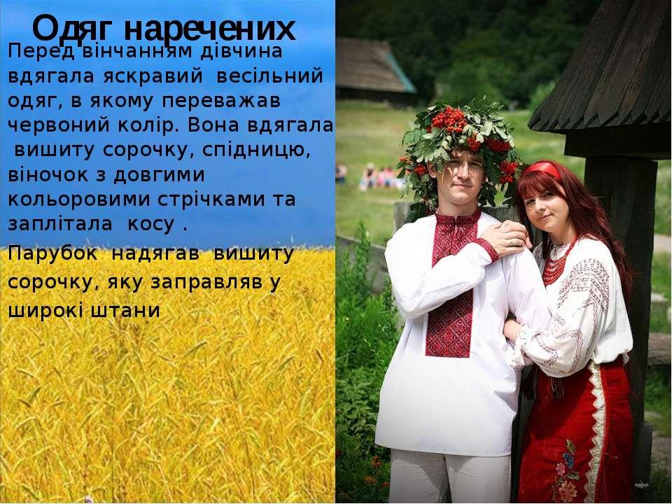 Одяг наречених Перед вінчанням дівчина вдягала яскравий весільний одяг, в яко...